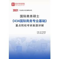 国际商务硕士《434国际商务专业基础》重点院校考研真题详解