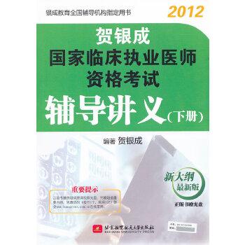 贺银成2012国家临床执业医师资格考试辅导讲义(下册)