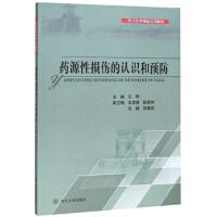 药源性损伤的认识和预防 王晔 9787569033229
