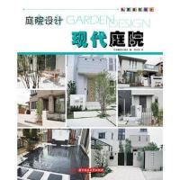私家庭院设计系列:现代庭院 9787560978154