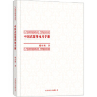 【二手书8成新】中国式管理全集:中国式管理使用手册 曾仕强 北京联合出版公司