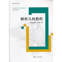 [二手旧书9成新]解析几何教程,蔡国梁,苗宝军,史雪荣,江苏大学出版社, 9787811303599