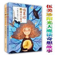 《伍美珍阳光大魔法奇想故事》(小魔女蓝小鱼+大头马的鬼马日记)