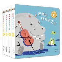 触控发声书 听 谁的音乐会 全4册 0-1-2-3岁婴儿宝宝启蒙发声书认知玩具书 幼儿点读有声绘本读物 早教益智书籍