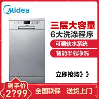美的(Midea)9套立嵌两用洗碗机WQP8-7602-CN余温干燥,高温消毒自动洗锅碗瓢盆