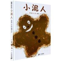 正版 小泥人/蒲蒲兰图画书系列 儿童图书绘本0-3-6岁 幼儿园经典绘本图画故事书育儿教育亲子读物书籍 彩色铜