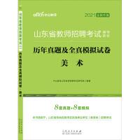 中公教育2020山东省教师招聘考试:历年真题及全真模拟试卷美术