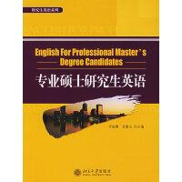 专业硕士研究生英语
