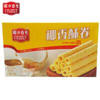 春光(chun guang)椰香酥饼酥卷 105g 盒装 四款可选 年货曲奇饼干蛋卷