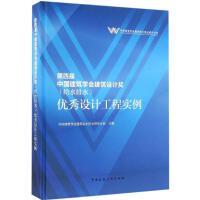 第四届中国建筑学会建筑设计奖(给水排水)优秀设计工程实例 中国建筑学会建筑给水排水研究分会 主编
