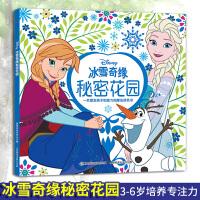 童趣:冰雪奇缘秘密花园