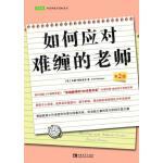 【旧书二手正版8成新】如何应对难缠的老师 第2版) 威特克尔,周方 9787515306315 中国青年出 2012年