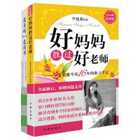 作家出版社:尹建莉《好妈妈胜过好老师》套装(2册)