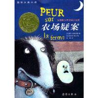 [二手旧书9成新]国际大奖小说――农场,(法)迪奥埃德,9787530750544,新蕾出版社
