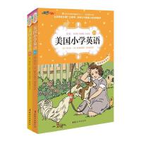 美国小学英语2A+2B(套装共2册):美国原版经典小学基础课程课本(双语彩绘版)