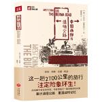 亲历滇缅公路:中国西部与滇缅公路