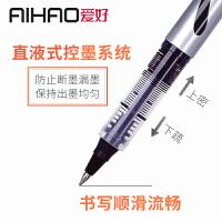 爱好签字笔 AH-2000A 中性笔直液式走珠笔水笔必备签名笔