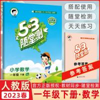 2020春季 53随堂测 一年级下册 数学 人教版RJ 一年级同步练习可搭配53天天练数学使用 53随堂测小学数学一年