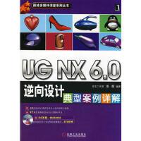 【二手书8成新】UG NX6 0逆向设计典型案例详解(附 洛克工作室,凌超 机械工业出版社