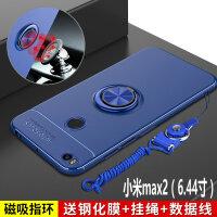 小米max2手机壳小米mix2保护套硅胶小米mix2s全包边磨砂软壳潮牌防摔6.44英寸mxa男女款