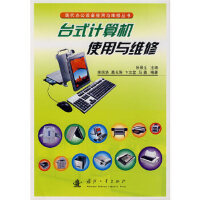 【二手旧书9成新】 台式计算机使用与维修 麻信洛 国防工业出版社 9787118051063