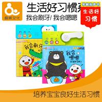 趣威文化宝宝发声书新品培养生活好习惯 儿童有声音乐书上厕所玩具 我会嗯嗯