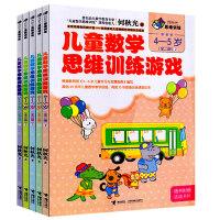 全4册何秋光儿童数学思维训练游戏 2-3-4岁幼儿逻辑思维益智游戏书籍 5-6-7岁儿童智力潜能左右脑全脑开发亲子共读彩绘游戏辅导书