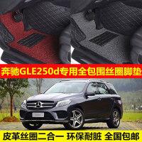 胜梅灿 奔驰(进口)-奔驰GLE250d专车专用环保耐脏无味易清洗耐磨防水防尘高档全包围皮革丝圈加厚汽车脚垫《亲买下时