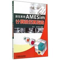 液压系统AMESim计算机仿真指南