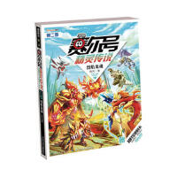 【旧书二手书8新正版】 赛尔号精灵传说第二季24烈焰龙魂 9787556032303 倚风 长