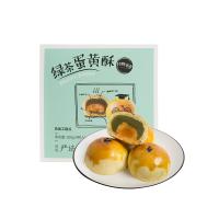 【网易严选 食品盛宴】绿茶蛋黄酥 200克/4枚入