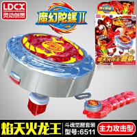 灵动魔幻陀螺2全套装正版儿童梦幻拉线陀螺玩具二代焰天火龙王1
