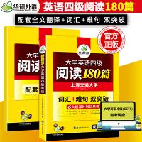 华研外语大学英语4四级阅读理解专项训练英语4级阅读180篇阅读专项