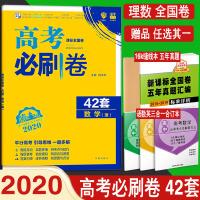 2020高考必刷卷42套理数全国卷67高考模拟试题汇编数学试卷高考高中高考必刷题 一轮高三数学套题高考必刷