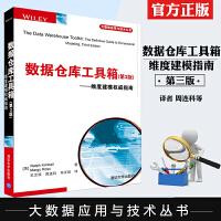 清华:数据仓库工具箱(第3版)――维度建模权威指南(大数据应用与技术丛书)