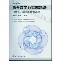 [二手旧书95成新]高考数学接题法 只做50道题就参加高考