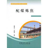 配煤炼焦 裴贤丰,王晓磊 主编 中国石化出版社有限公司