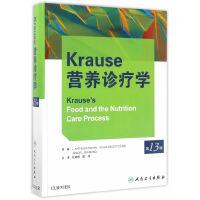 Krause营养诊疗学