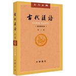 古代汉语(第3册・校订重排本)