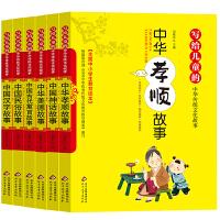 写给儿童的中华传统文化故事 民俗 神话 古代 汉字 美德 孝顺(全6册)