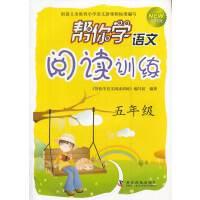 帮你学语文阅读训练(五年级)-(帮你学语文阅读训练(五年级)) 9787110060773 科学普及出版社 《帮你学语文