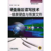 硬盘扇区读写技术--修复硬盘与恢复文件(含CD)---信息科学与技术丛书 程序设计系列