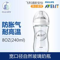 飞利浦新安怡(AVENT)宽口径自然原生玻璃奶瓶进口 120毫升/240毫升