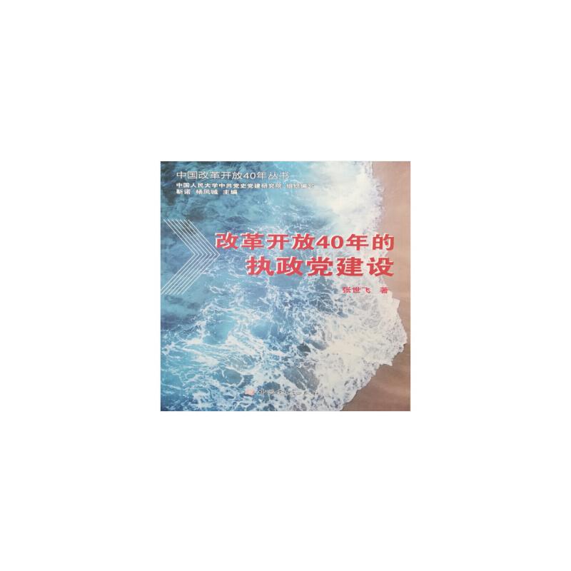 中国改革开放40年丛书:改革开放40年的执政党建设