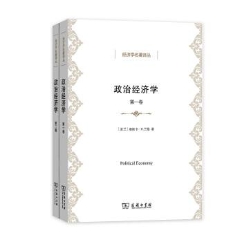 政治经济学(全两卷)(经济学名著译丛) 商务印书馆