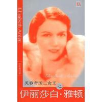 【旧书二手正版8成新】美容帝国三女王之伊丽莎白雅顿 莎乐美 9787802140257 团结出版社 2006年版