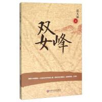 [二手旧书9成新]双女峰,张天福,9787519007324,中国文联出版社