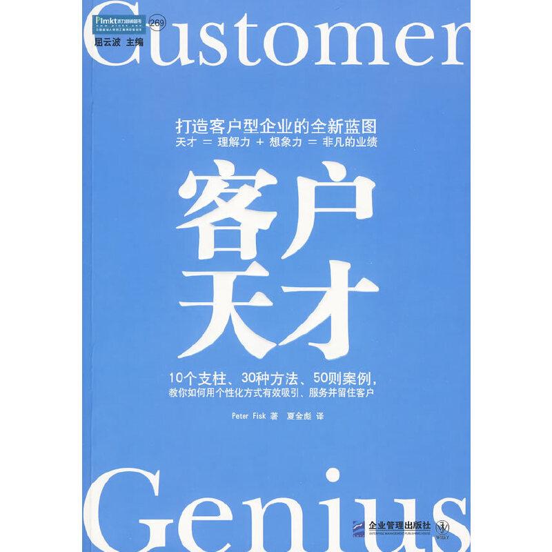 客户天才:打造客户型企业的全新蓝图(世界经典商业译著,菲利普·科特勒强力推荐;揭秘亚马逊、百度、迪士尼、通用电气、丰田等成功案例,与《营销革命3·0》《影响力》同类)