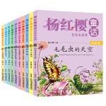 杨红樱童话注音本系列(鼹鼠妈妈讲故事+毛毛虫的天空+小人精的故事+偷梦的影子等,套装共10册)