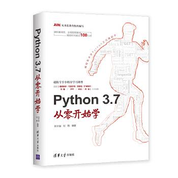 Python 3.7从零开始学 兄弟连教育组织编写,描码看视频,全程视频教学,播放时长超过100小时